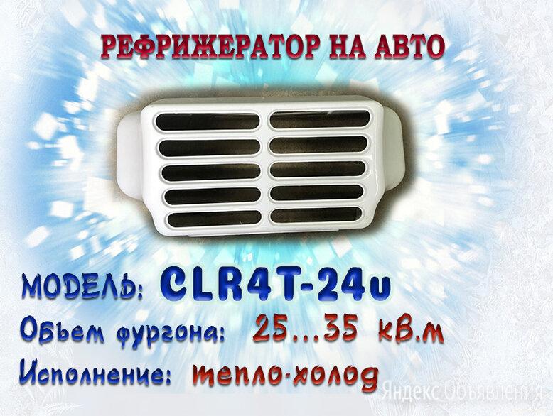 Рефрижераторная установка Climate-K CLR4T-24v по цене 262900₽ - Прочее, фото 0