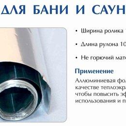 Изоляционные материалы - Фольга для бани алюминиевая 40 мкм. Рулон 10 м2, 0