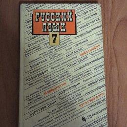 Наука и образование - Русский язык 7 класс, 0
