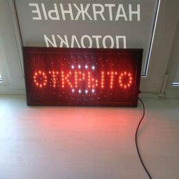 """Информационные табло - Световое табло """"Открыто-закрыто"""", 0"""