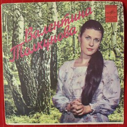 "Виниловые пластинки - Валентина ТОЛКУНОВА / Vinyl, 7"", 33 1/3 RPM,  1973, 0"