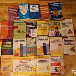 Прочее - Книги на разную тематику, 0