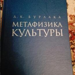 Прочее - Бурлака. Метафизика Культуры., 0
