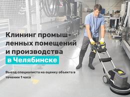 Бытовые услуги - Клининг промышленных предприятий в Челябинске!, 0