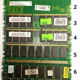 Модули памяти - DDR1 Оперативная память для ПК, 0