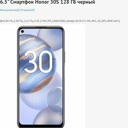 Мобильные телефоны - Honor 30S 128 GB, 0