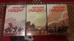 Художественная литература - Гайдар А. П. Собрание сочинений в 3 томах, 0