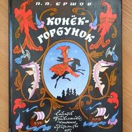 Детская литература - Конёк-горбунок,сказка, автор П.П.Ершов ,1987 г., 0