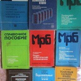 Художественная литература -  В.И. Булыч. Юному радиоконструктору. 1976 год, 0