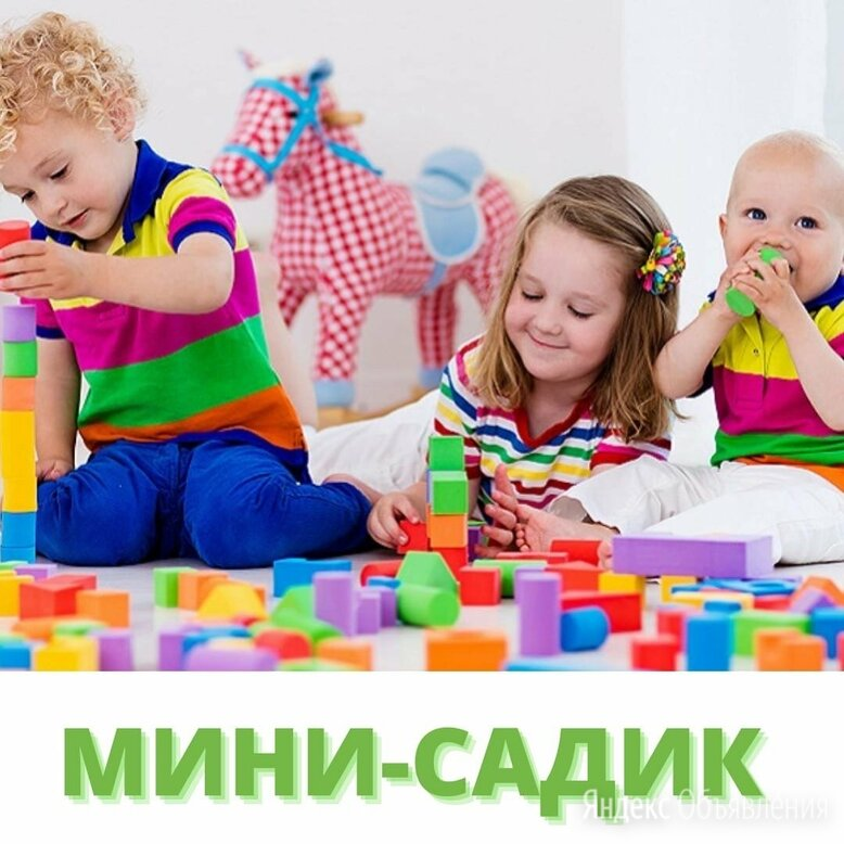Мини детский сад по цене 300₽ - Сертификаты, курсы, мастер-классы, фото 0