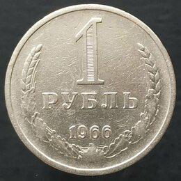 Монеты - 1 рубль 1966 годовик оригинал, 0