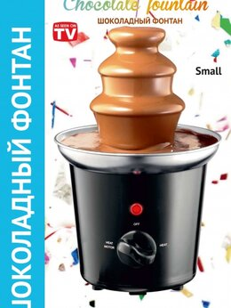 Коляски - Шоколадный фонтан Chocolate Fondue Fountain 25 см., 0