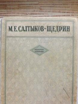 Художественная литература - Салтыков-Щедрин избранные сочинения 1947 год, 0