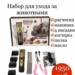 Косметика и гигиенические средства - Набор для ухода за животными, 0