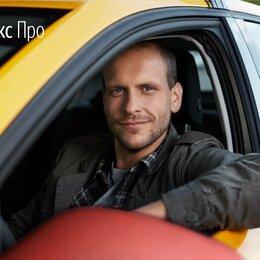 Водители - Водитель такси на автомобиль таксопарка, 0