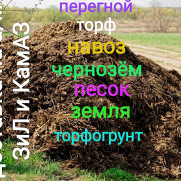 Удобрения - Органические удобрения и почвогрунты, 0