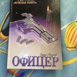 Художественная литература - Сергей Морозов - Офицер, 0