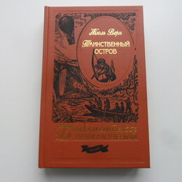 """Детская литература - Таинственный остров. Жюль Верн. """"Библиотека приключений"""". """"ЭКСМО"""". , 0"""