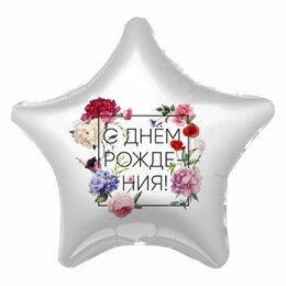 Ёлочные украшения - Шар-звезда С ДР, флористика, 0