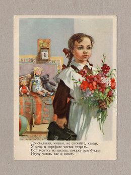 Открытки - В школу. Гольц, 1955, чистая, 1 сентября,…, 0