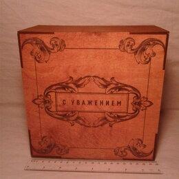 Подарочная упаковка - Ящик для подарка, 0