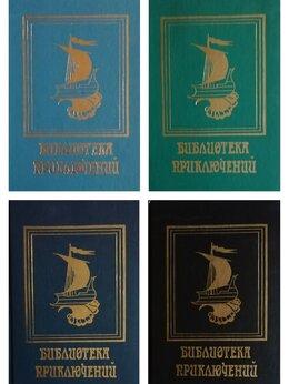Художественная литература - Библиотека приключений (цикл второй, 4 тома), 0
