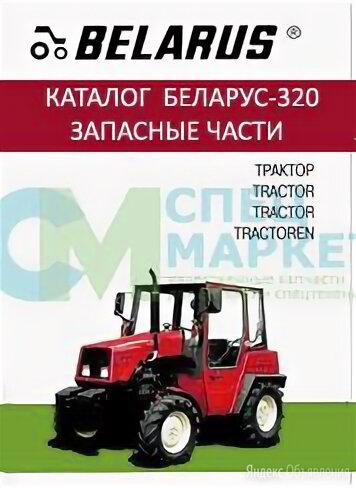 Каталог МТЗ-320 по цене 435₽ - Техническая литература, фото 0