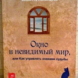 Астрология, магия, эзотерика - Книга: Окно в невидимый мир. Виолетта Полынцова., 0