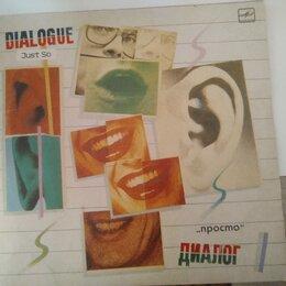 Музыкальные CD и аудиокассеты - Виниловая пластинка, СССР, 0