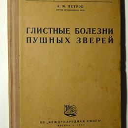 Наука и образование - Глистные болезни пушных зверей А.М. Петров 1941, 0
