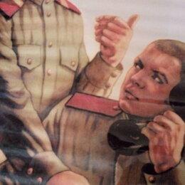 Постеры и календари - плакат армейский СССР, 0