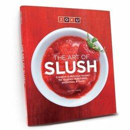 Мороженицы - Книга рецептов the art of slush (на английском…, 0