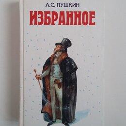 """Художественная литература - А.С. Пушкин """"Избранное"""", 0"""