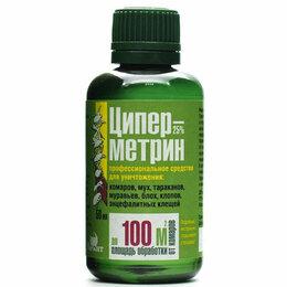 Бытовая химия - Циперметрин 25 средство от клопов, тараканов, клещей, ос, мух, комаров, 50мл, 0