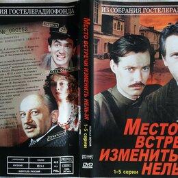 Видеофильмы - DVD   ДИСКИ         ( русск. фильмы ), 0