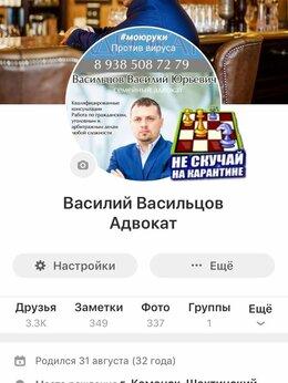 Финансы, бухгалтерия и юриспруденция - адвокат Васильцов Василий Юрьевич, 0