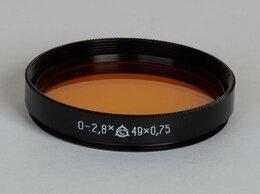 Светофильтры - Светофильтр оранжевый, О-2,8х, 49х0,75, 0