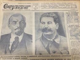 Журналы и газеты - Газета  6 июля 1936 г. Ленин Сталин Проект…, 0