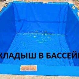 Бассейны - Вкладыш -чаша в бассейн ПВХ, 0