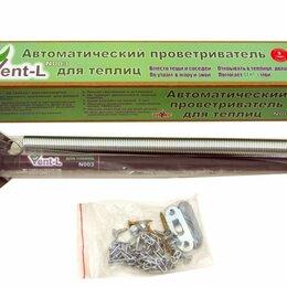 Теплицы и каркасы - Автоматический проветриватель теплицы термопривод Vent L 03 усиленный, 0