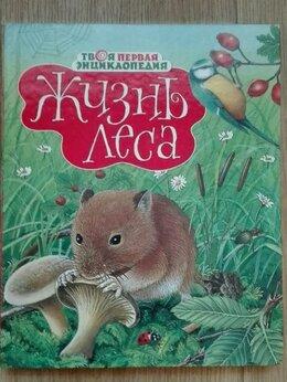 Детская литература - Книга детская познавательная, 0