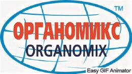 Удобрения - Микроудобрение Органомикс ЦИНК, 0