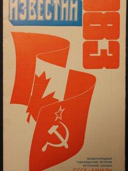 Спортивные карточки и программки - Хоккей Программа матчей ветеранов СССР и Канады…, 0