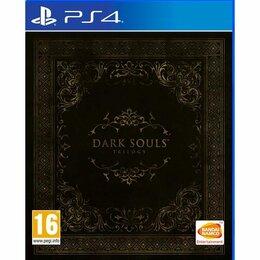 Игры для приставок и ПК - PS4 Dark Souls Trilogy, 0