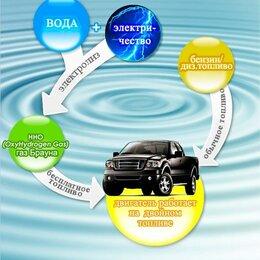 Адаптеры для подключения к топливной системе - Водород на авто , 0