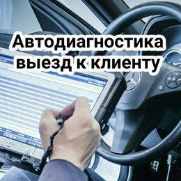 Автосервис и подбор автомобиля - Заправка автокондиционера, автоэлектрик. , 0