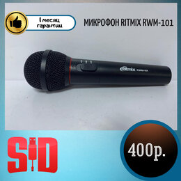 Микрофоны - Микрофон Ritmix RWM-101, 0