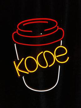 Рекламные конструкции и материалы - Неоновая вывеска Кофе с собой, 0