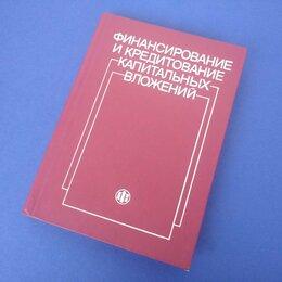 Бизнес и экономика - Финансирование и кредитование капитальных вложений/Д.С.Моляков/1988г , 0