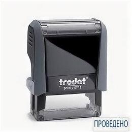 Сопутствующие товары - Штамп TRODAT 4911 Проведено 38*14мм, 0
